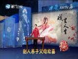 戏里人生 双教子(上)斗阵来讲古 2018.03.23 - 厦门卫视 00:30:05