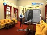 宋美龄与空军之谜 两岸秘密档案 2018.03.22 - 厦门卫视 00:41:45