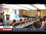 海西财经报道 2018.03.22 - 厦门电视台 00:08:33