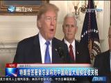 两岸新新闻 2018.3.23 - 厦门卫视 00:28:24