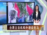 [海峡两岸]台湾立法机构外增设拒马
