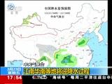 [新闻直播间]中央气象台 未来三天 全国大部气温回升
