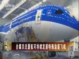 [海峡两岸]台媒关注厦航可持续发展特殊涂装飞机
