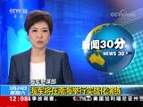 [新闻30分]海军参谋部 海军将在南海举行实战化演练