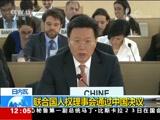 [新闻30分]日内瓦 联合国人权理事会通过中国决议