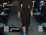 《时尚中国》 20180324