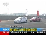 [朝闻天下]关注汽车主动安全 国内首次公开真实路况试验