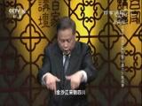 《孙子兵法》(第四部) 12 借力方能成事 百家讲坛 2018.03.25 - 中央电视台 00:36:57