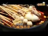 苗准美食 2018.03.23 - 厦门电视台 00:13:00