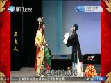 三夫人(3) 斗阵来看戏 2018.03.25 - 厦门卫视 00:50:01