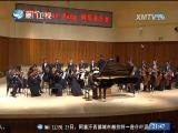 两岸新新闻 2018.3.26 - 厦门卫视 00:28:10