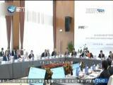 两岸新新闻 2018.3.27 - 厦门卫视 00:27:30