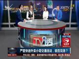 严管快递外卖小哥交通违法,能否见效? TV透 2018.3.28 - 厦门电视台 00:24:56