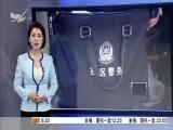"""社区民警:群众身边的""""好邻居"""" 视点 2018.3.29 - 厦门电视台 00:13:34"""