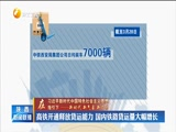 《陕西新闻联播》 20180330