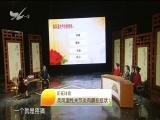 失控的免疫力(上) 名医大讲堂 2018.03.29 - 厦门电视台 00:27:36