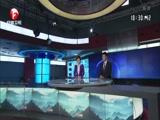 《安徽新闻联播》 20180331