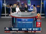 """思明政协讲谈:""""厕所革命"""":如何让""""方便""""更方便? TV透 2018.04.01 - 厦门电视台 00:24:59"""