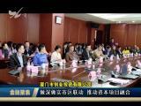 金融聚焦 2018.03.31 - 厦门电视台 00:09:56