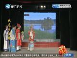 状元闯法场(3) 斗阵来看戏 2018.04.02 - 厦门卫视 00:48:58