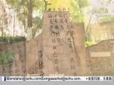 厦视新闻 2018.04.05 - 厦门电视台 00:24:05