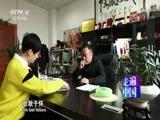《特色小镇》 大唐:因袜而名 走遍中国 2018.04.05 - 中央电视台 00:25:17