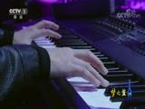 《经典咏流传》八旬第一位交响乐女指挥家郑小瑛演绎《尘世之歌》 20180406