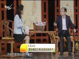 邪恶的对手(上) 名医大讲堂 2018.04.04 - 厦门电视台 00:28:16