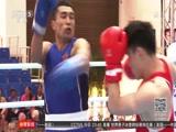 [拳击]全国男子拳击锦标赛 名将顺利晋级(新闻)