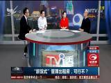 """""""旅馆式""""管理出租房,可行不? TV透 2018.4.8 - 厦门电视台 00:24:32"""