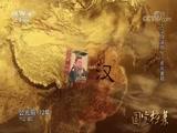 大汉合浦郡——武帝置郡 国宝档案 2018.04.09 - 中央电视台 00:13:36
