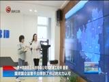 《贵州新闻联播》 20180409