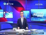 两岸新新闻 2018.4.11 - 厦门卫视 00:28:51