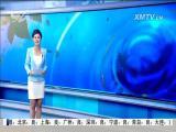 特区新闻广场 2018.4.11 - 厦门电视台 00:24:01