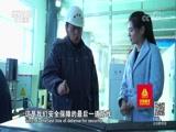 《大同大不同》(3) 逆境求生 走遍中国 2018.04.11 - 中央电视台 00:25:49