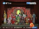 真假包公(1) 斗阵来看戏 2018.04.12 - 厦门卫视 00:49:45