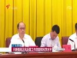 《广东新闻联播》 20180412