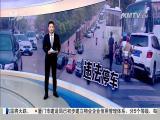 午间新闻广场 2018.4.14 - 厦门电视台 00:21:12