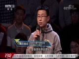 [开讲啦]青年提问王小云:企业对于客户信息安全应该承担什么责任?