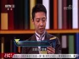 [开讲啦]观众提问王小云:密码是破译更难还是设计更难?