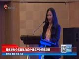《贵州新闻联播》 20180415