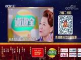《欢乐中国人 第二季》 20180415
