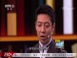 《开讲啦》 20180414 本期演讲者:王小云