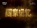 20180416 《中国海军挺进深蓝》系列