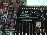 镇馆之宝——皇帝的金釦玉杯 国宝档案 2018.04.16 - 中央电视台 00:13:37