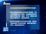 《陕西新闻联播》 20180416