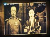 溥杰与日本妻子的半生缘 两岸秘密档案 2018.04.16 - 厦门卫视 00:41:09