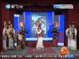 五虎平南(3) 斗阵来看戏 2018.04.18 - 厦门卫视 00:49:17