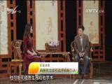 走进麻醉医生 名医大讲堂 2018.04.17 - 厦门电视台 00:27:10