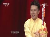 [我爱满堂彩]相声《新四大发明》 表演:张番 刘铨淼